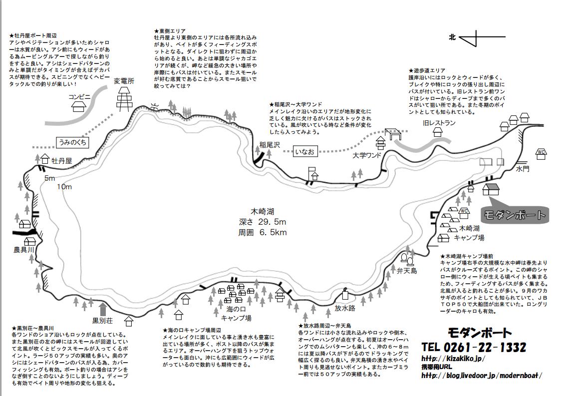 木崎湖バス釣りポイントマップ