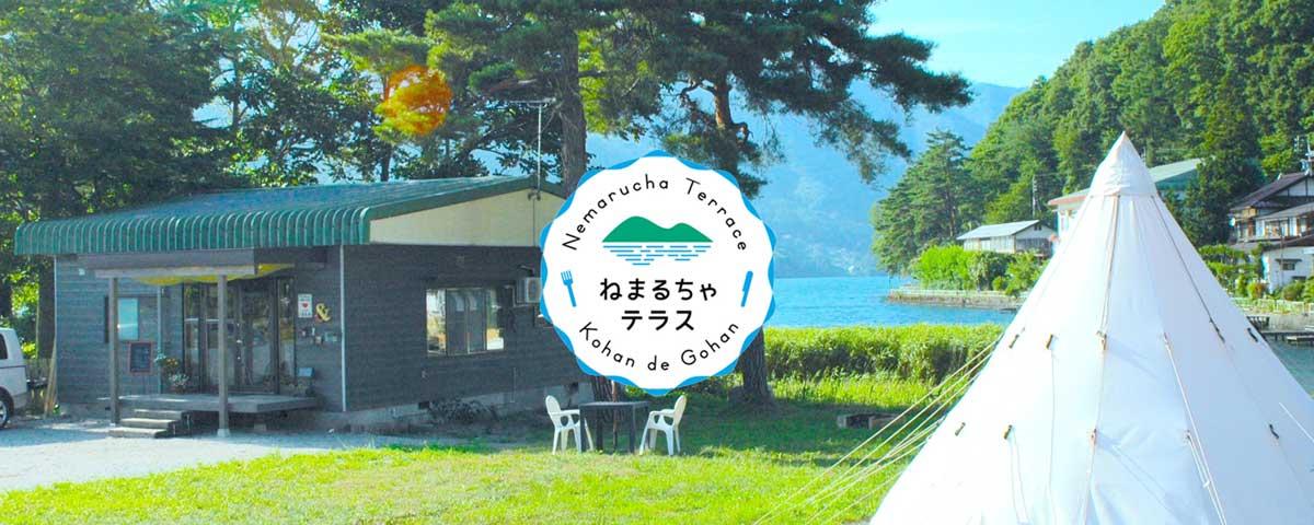 木崎湖モダンボートねまるちゃテラス
