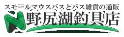 野尻湖釣具店