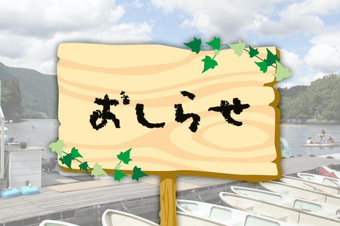 木崎湖モダンボートお知らせ