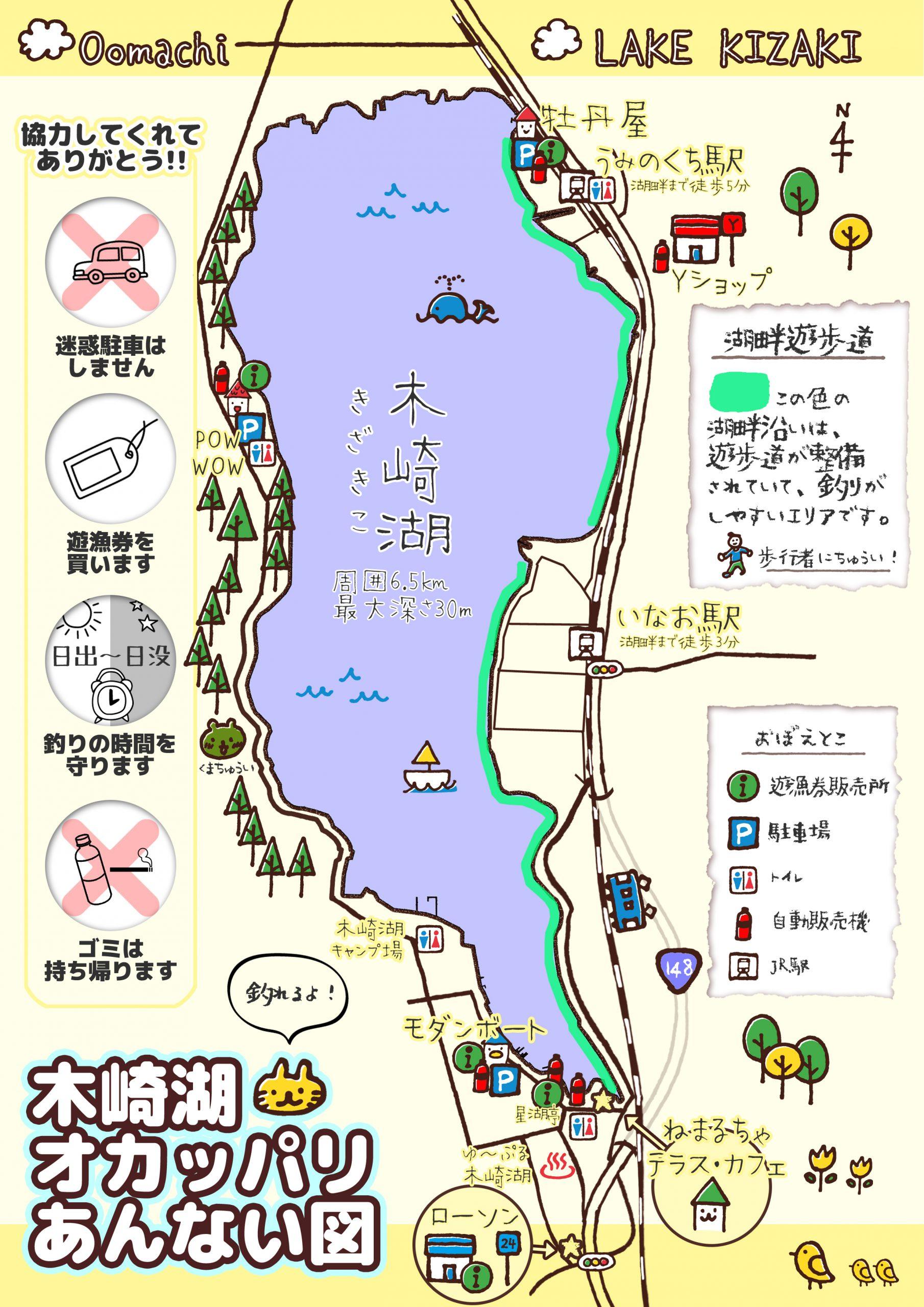 木崎湖オカッパリマップ