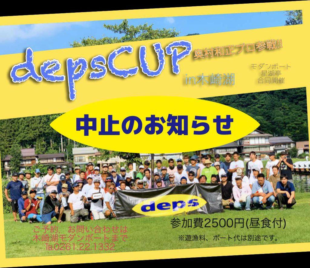2020年デプスカップ開催中止のお知らせ