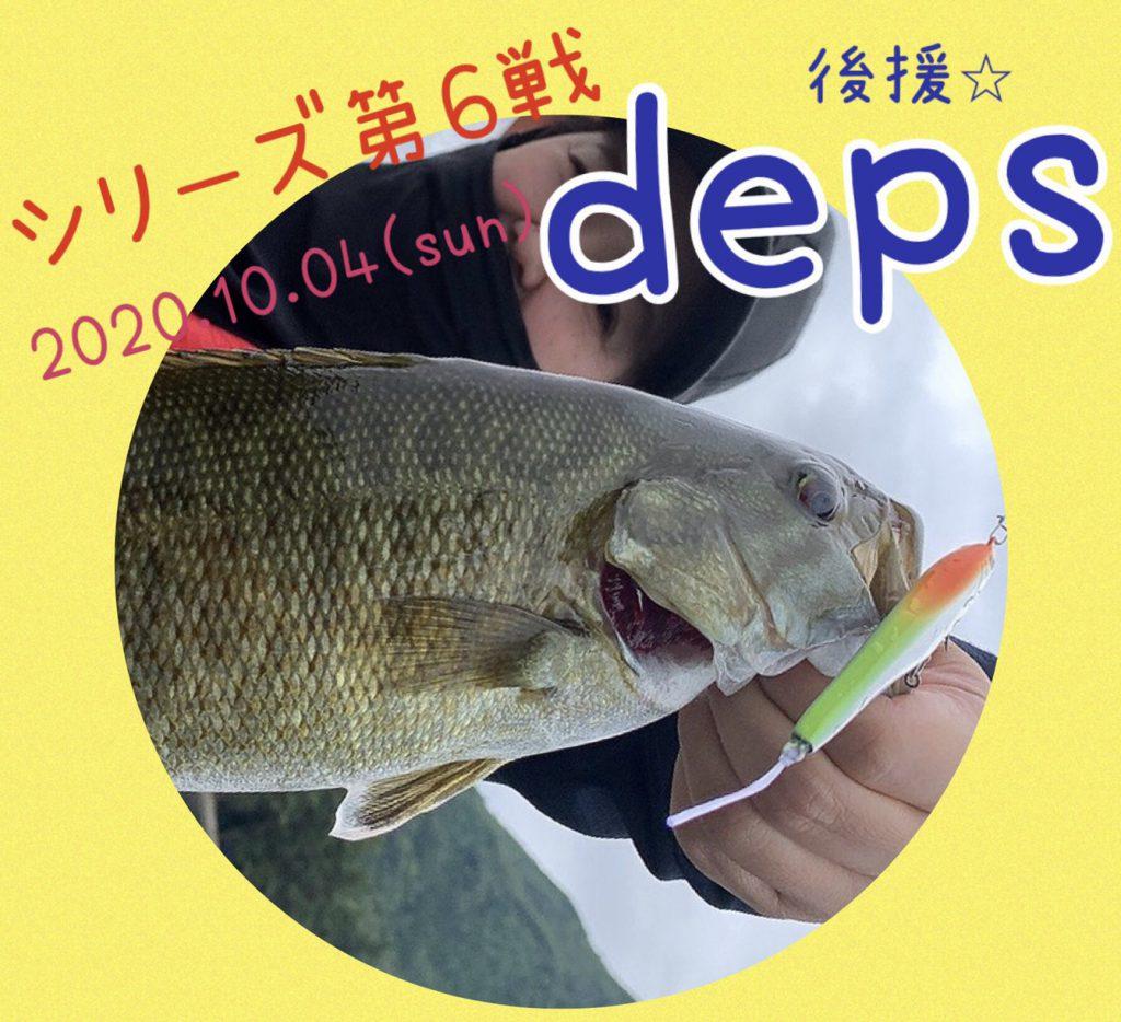 10月4日(日)はモダンボートシリーズ第6戦!:deps後援