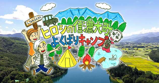木崎湖よくばりキャンプ