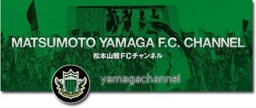 松本山雅FC Yamagachannelのロケがありました!