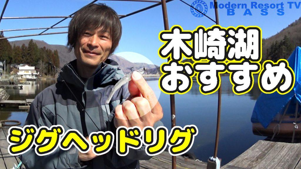 木崎湖おすすめリグ紹介動画アップしました!