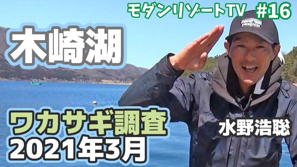 木崎湖ワカサギ釣り調査【3月下旬】動画アップしました!