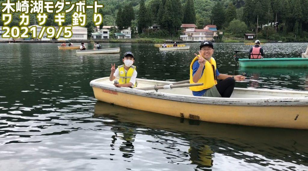 木崎湖ワカサギ釣り9/5 ショート動画アップしました