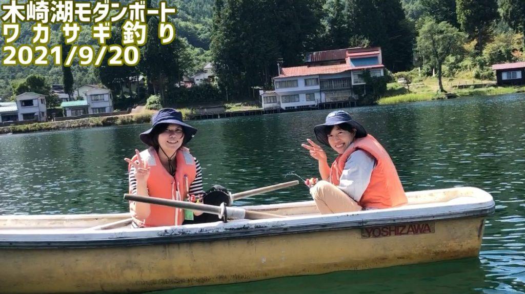 木崎湖ワカサギ釣り9/11&9/20のショート動画アップしました