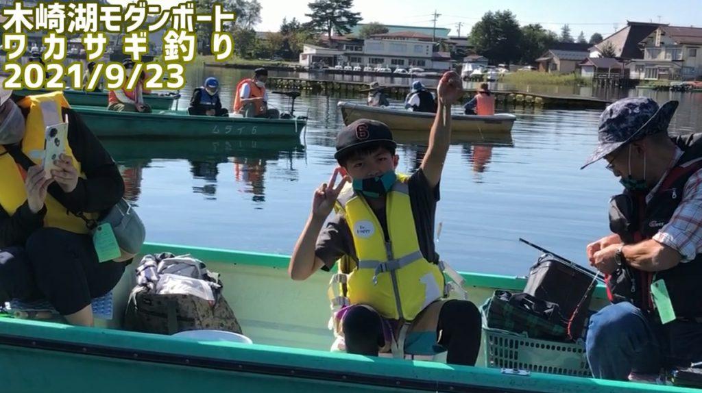 木崎湖ワカサギ釣り9/23のショート動画アップしました