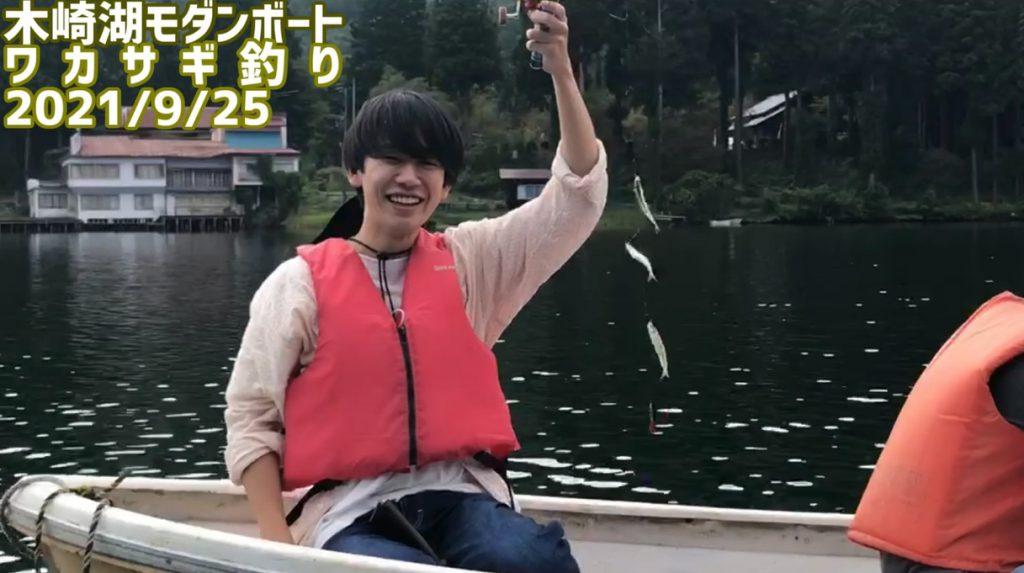 木崎湖ワカサギ釣り9/25のショート動画アップしました