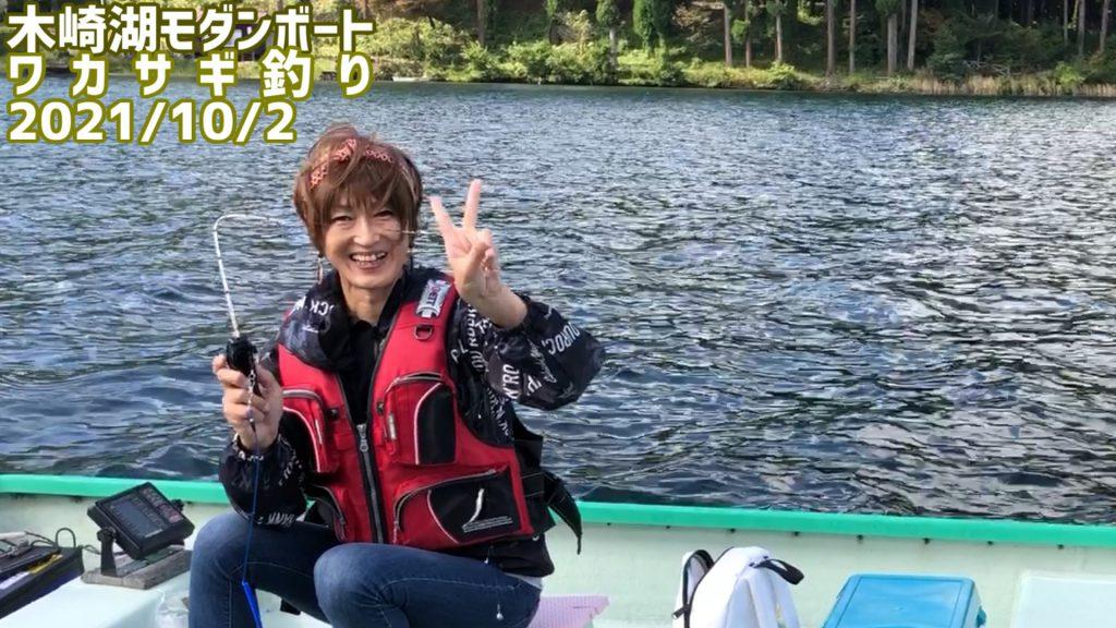 木崎湖ワカサギ釣り 10月2日のショート動画アップしました